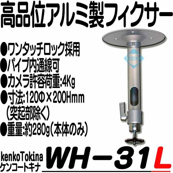 WH-31L【Tokina製ブラケット】