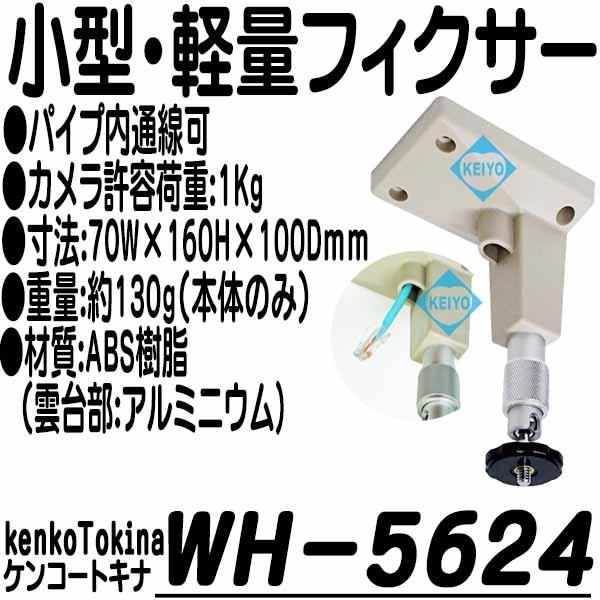 WH-5624L【Tokina製ブラケット】