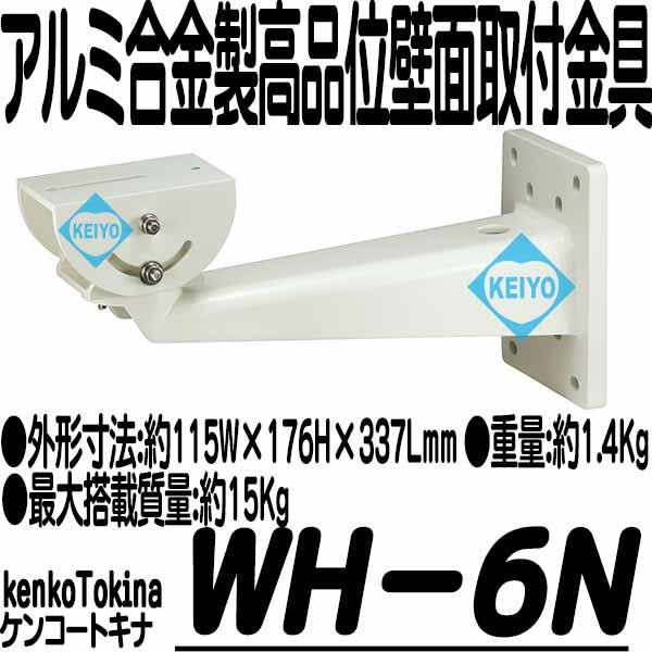 WH-6N【Tokina製壁面取付ブラケット】