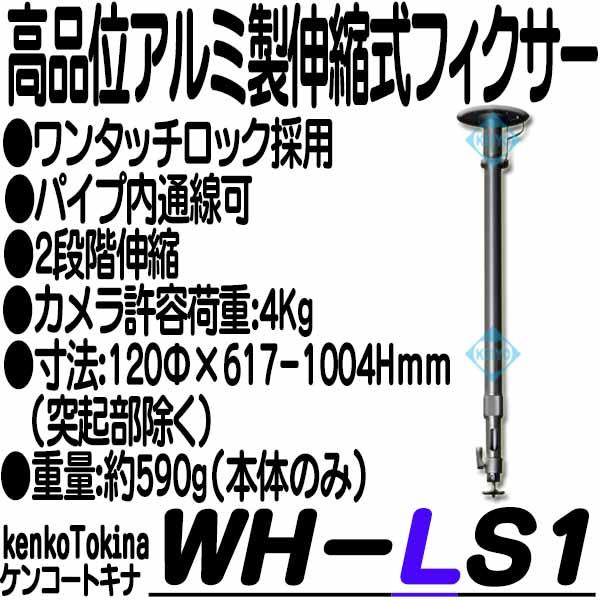 WH-LS1【Tokina製伸縮式ブラケット】