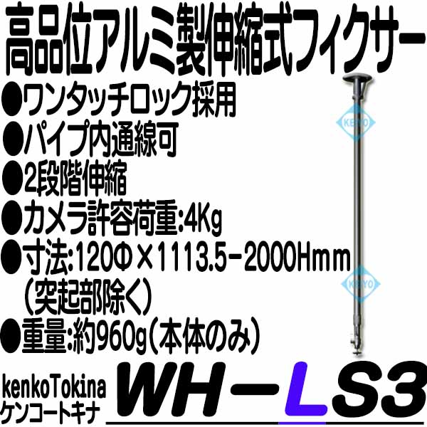 WH-LS3【Tokina製伸縮式ブラケット】
