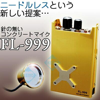 フラット振動マイク! FL-999