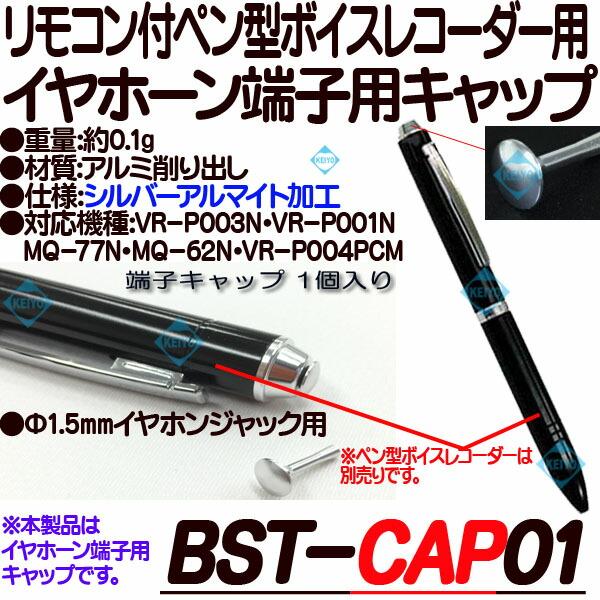 BST-CAP01【ボールペン型ボイスレコーダー用イヤホーン端子キャップ】