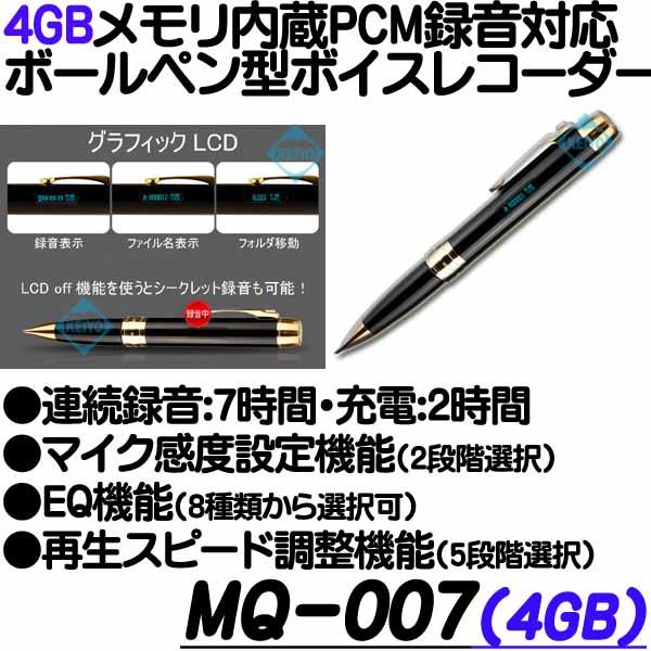 MQ-007(4GB)【ボールペン型ボイスレコーダー】