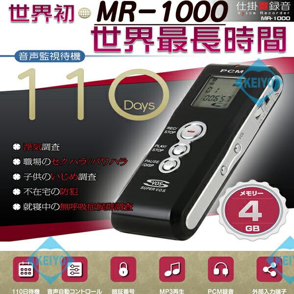 MR-1000(4GB)【録音待機110日間対応ボイスレコーダー】