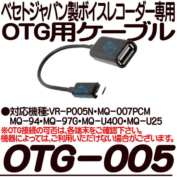 OTG-005【ベセトジャパン製ボイスコーダー用OTGケーブル】