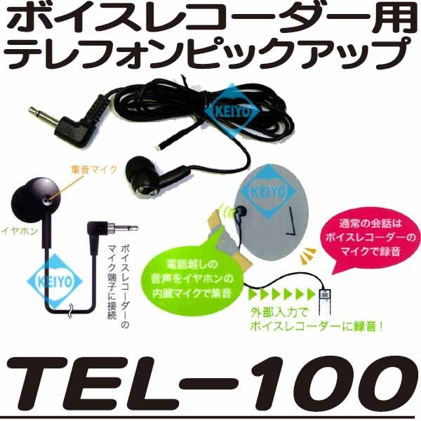 TEL-100【ベセトジャパン製ボイスレコーダー用テレフォンピックアップ】