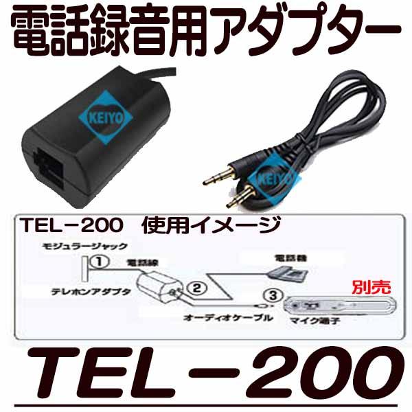 TEL-200【ベセトジャパン製ボイスレコーダー用電話録音アダプター】
