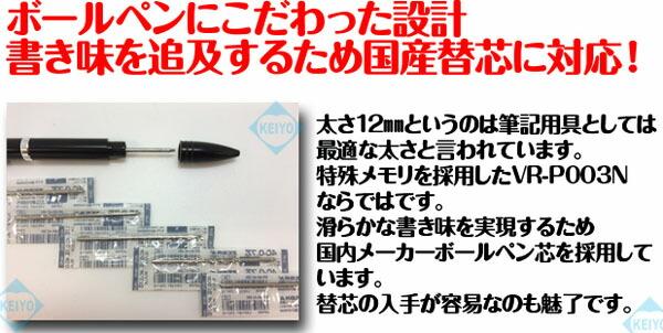 VR-P003N(1GB)【1GBメモリ内蔵ボイスレコーダー】
