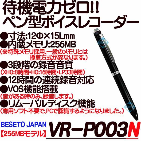 VR-P003N(256MB)【ボールペン型ボイスレコーダー】