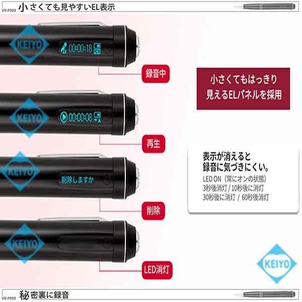 VR-P009(8GBモデル)【PCM録音対応EL表示パネル搭載ボイスレコーダー】