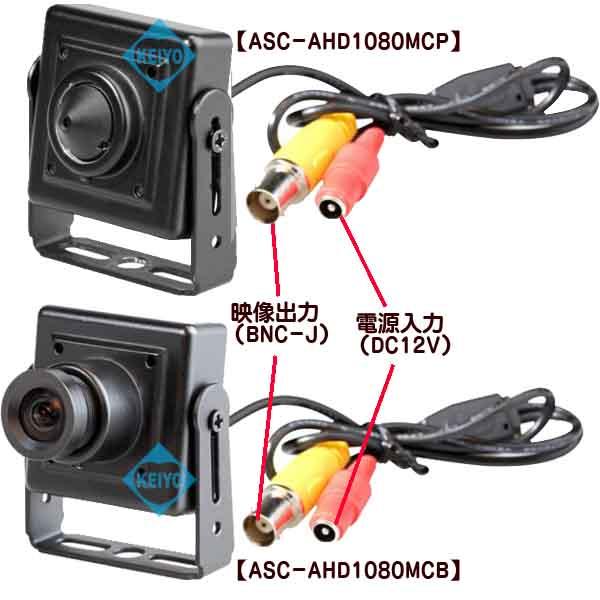 ASC-AHD1080MCP/MCB【AHD248万画素屋内用小型防犯カメラ】