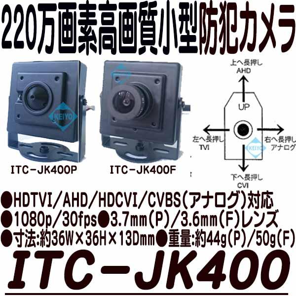 ITC-JK400【HDTVI/HDCVI/AHD/CVBS切替対応小型防犯カメラ】