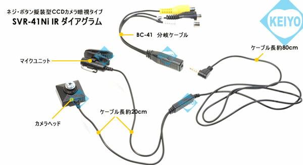 SVR-41NiIR【赤外線対応防犯カメラ】