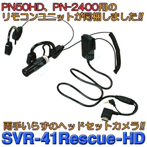 CCDカメラ SVR-41RescueHD