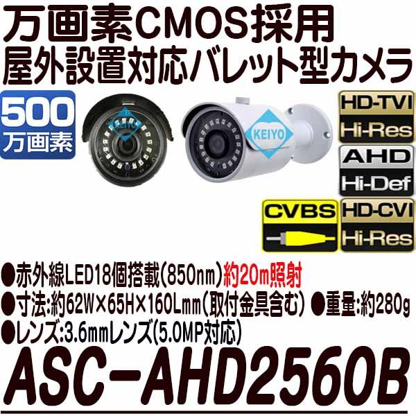 ASC-AHD2560B【AHD513万画素屋外防雨型赤外線付バレット型カメラ】