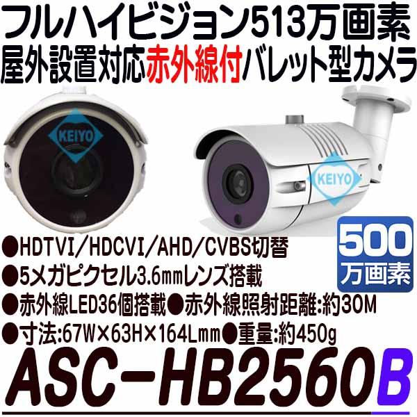 ASC-HB2560B【HDTVI/HDCVI/AHD/CVBS切替対応513万画素屋外防雨型赤外線付バレット型カメラ】