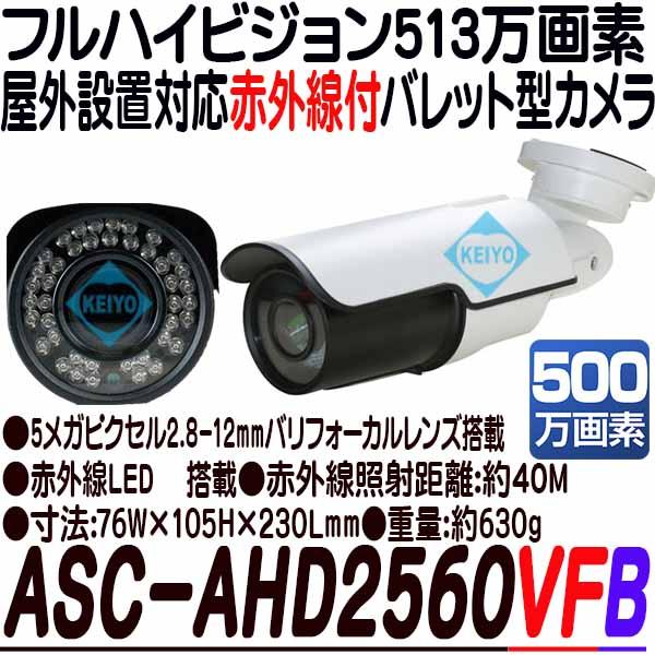 ASC-AHD2560VFB【AHD513万画素屋外防雨型赤外線付バリフォーカルレンズ搭載バレット型カメラ】
