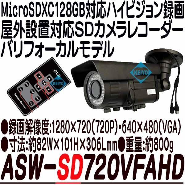 ASW-SD720VFAHD【MciroSDXC128GB対応HD録画屋外防雨型SDカメラレコーダー】