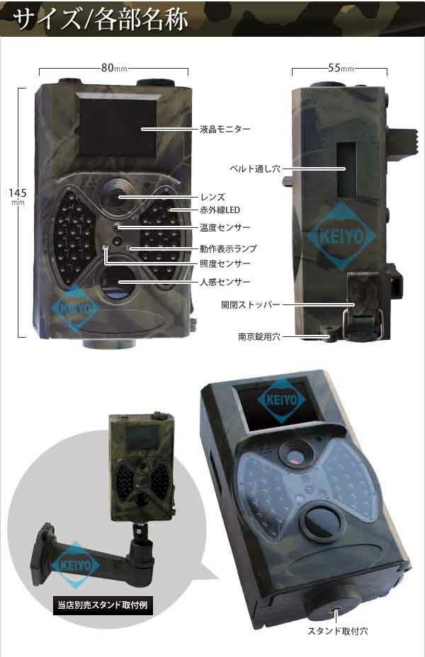 MS-300HCM(HCM-300)【赤外線LED搭載屋外防滴型トレイルカメラ】