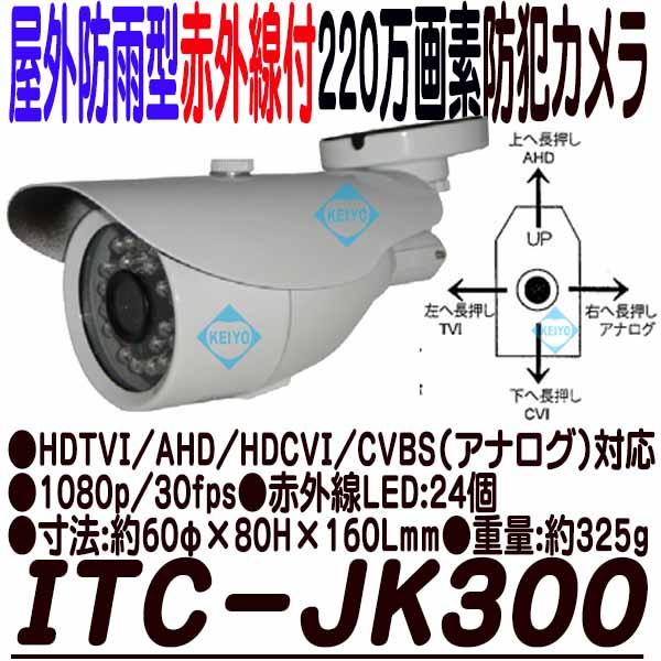 ITC-JK300【HDTVI/HDCVI/AHD/CVBS切替対応屋外防雨型220万画素赤外線カメラ】