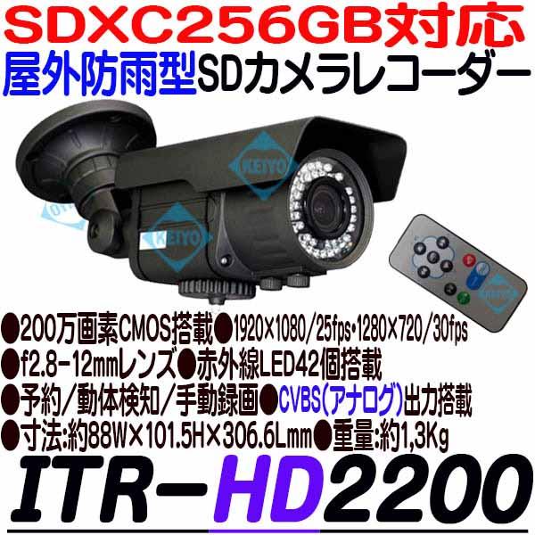 ITR-HD2200【SDXC256GB対応フル録画屋外防雨型SDカメラレコーダー】