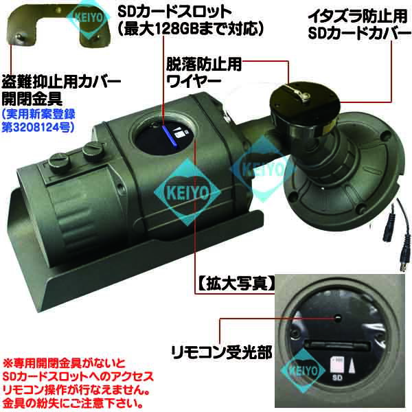 KER-AHD1080C【SDXC128GB対応ハイビジョン録画街頭防犯向けSDカードカメラ】