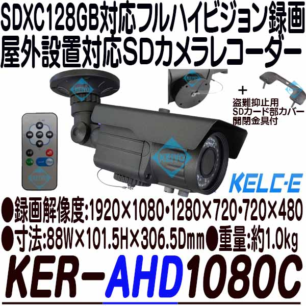 KER-AHD1080C【SDXC128GB対応フルハイビジョン録画街頭防犯向けSDカードカメラ】
