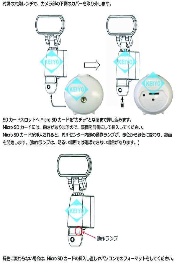 MT-SL03-W【MicroSDHC32GB対応センサーライトビデオカメラ】