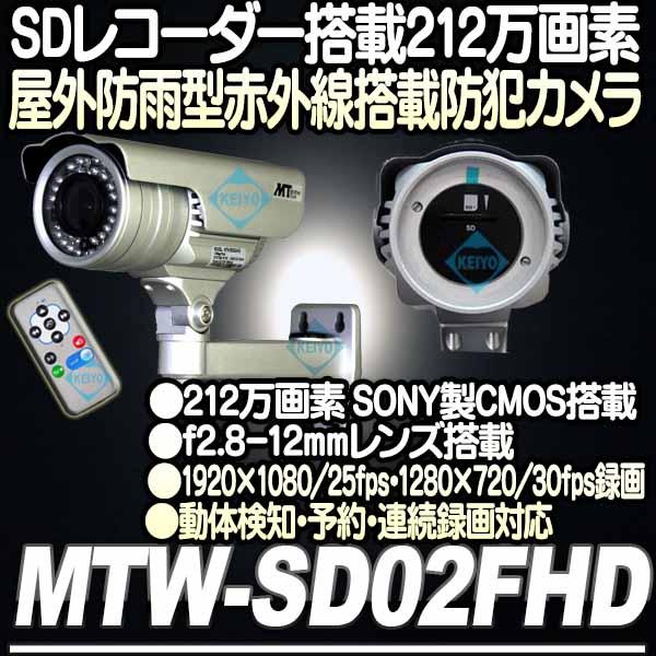 MTW-SD02FHD【SDXC256GB対応FHD録画屋外防雨型SDカメラレコーダー】
