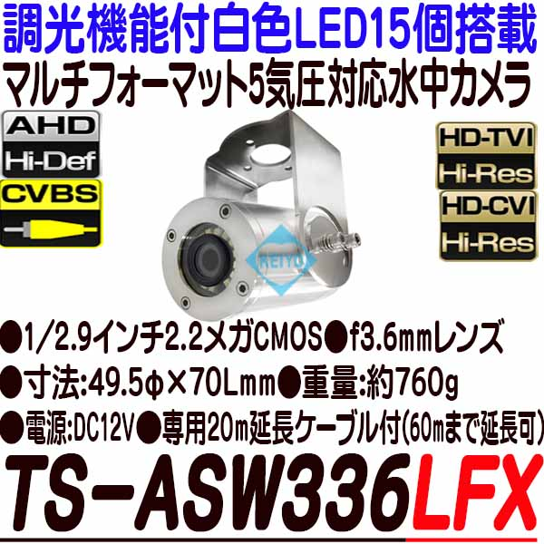TS-ASW336LFX【調光機能付白色LED搭載AHD方式小型ステンレス水中カメラ】