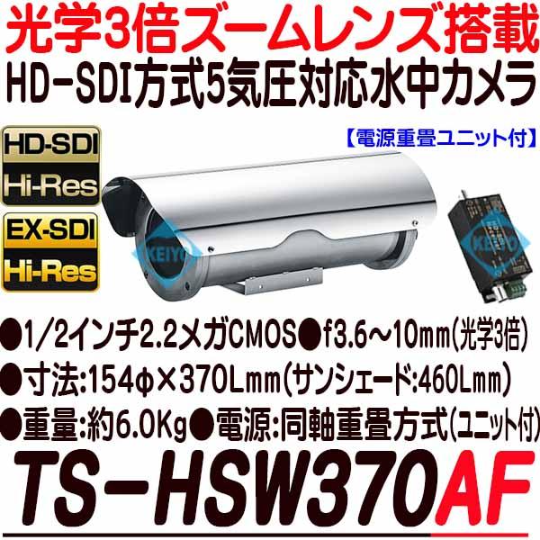 TS-HSW370AF(Rev.2)【HD-SDI方式採用光学3倍ズームカメラ搭載5気圧防水対応ステンレス水中カメラ】