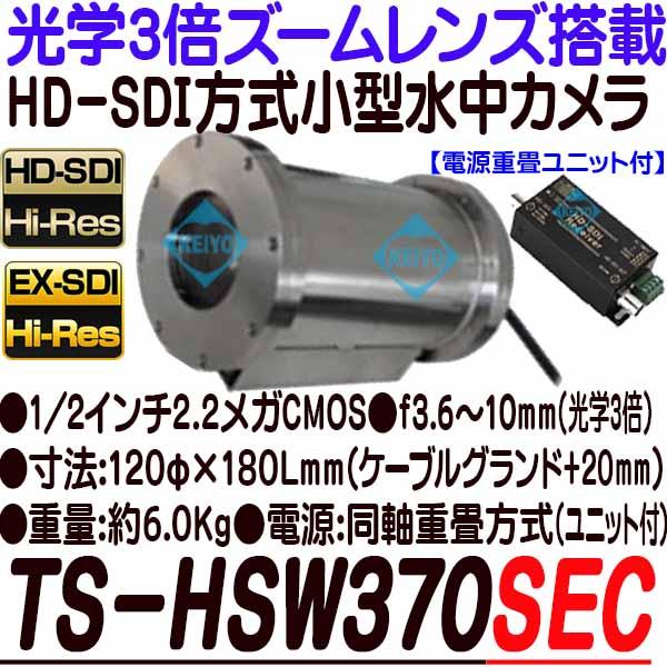 TS-HSW370SEC【HD-SDI方式採用光学3倍ズームカメラ搭載小型ステンレス水中カメラ】