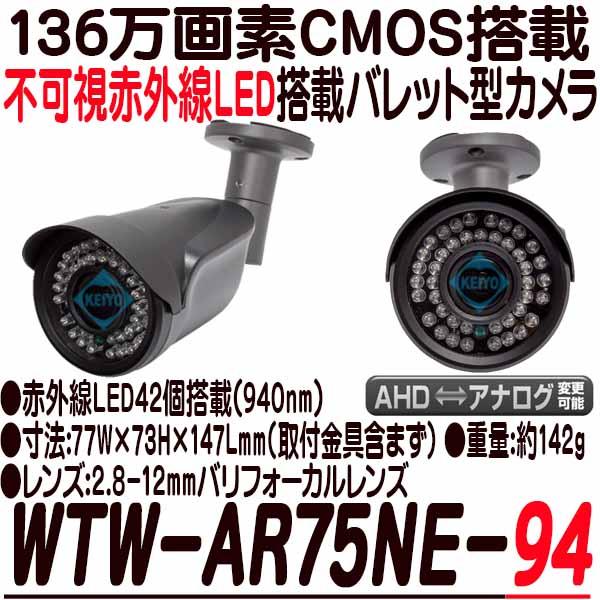 WTW-AR75NE-94【136万画素屋外設置対応不可視赤外線搭載バレット型カメラ】