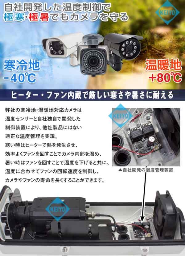 WTW-AR835HFHW【220万画素屋外設置対応赤外線搭載寒冷地仕様望遠バレット型カメラ】