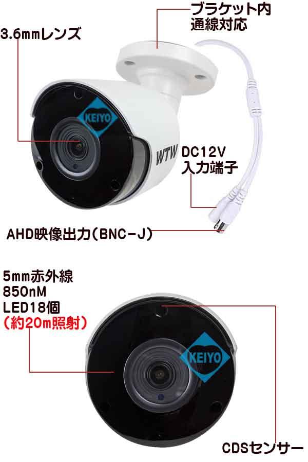 WTW-AR90EW【800万画素赤外線搭載バレット型カメラ】