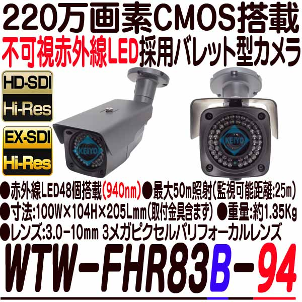 WTW-FHR83B-94【220万画素屋外設置対応不可視赤外線搭載バレット型カメラ】