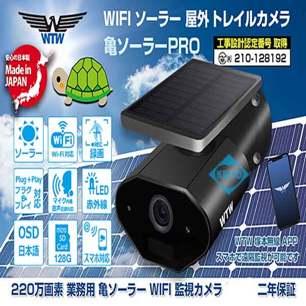 WTW-IPWS1103HB(亀ソーラーPRO)【ソーラーカメラ】