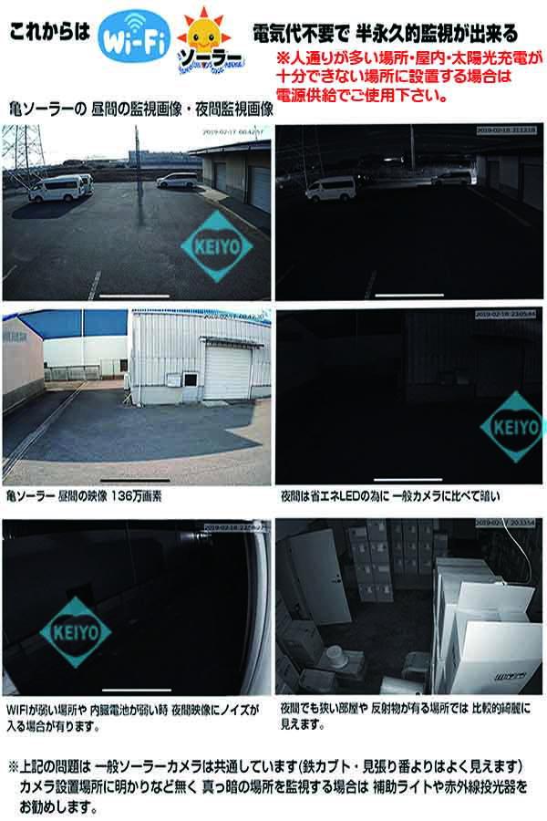 WTW-IPWS1103HB(亀ソーラーPRO)【Wi-Fi機能搭載220万画素ソーラーカメラ】