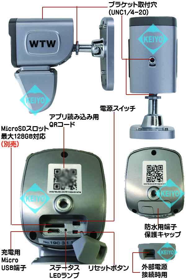 WTW-IPWS1225(見張り番PRO)【Wi-Fi機能搭載265万画素トレイルカメラ】
