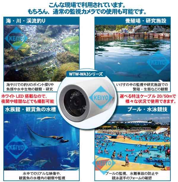 WTW-WA320F【2.0気圧防水対応白色LED搭載20mケーブル付カメラセット】