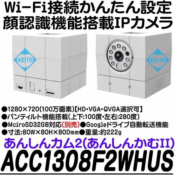 ACC1308F2WHUS(あんしんかむ2)【顔認識機能搭載Wi-Fi対応ネットワークカメラ】