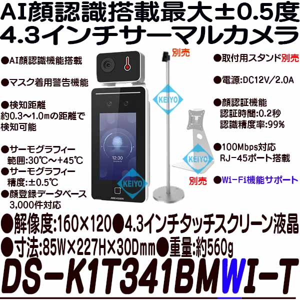 DS-K1T341BMWI-T【4.3インチモニター搭載Wi-FI対応サーマルカメラ】
