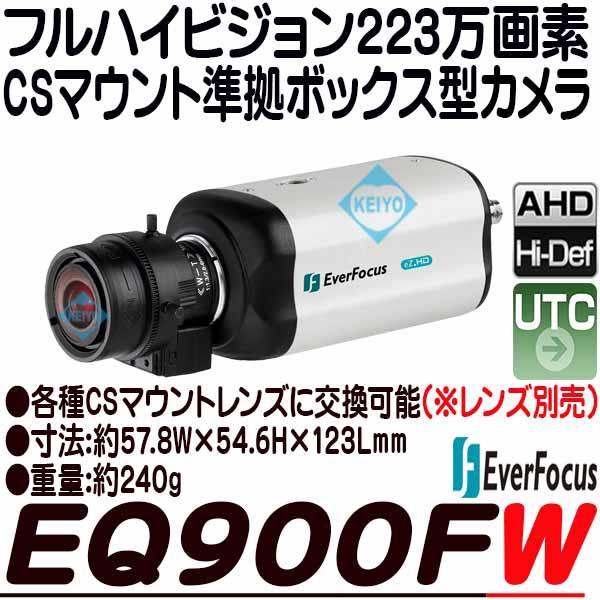 EQ900FW【AHD223万画素レンズ交換対応屋内用ボックス型カメラ】