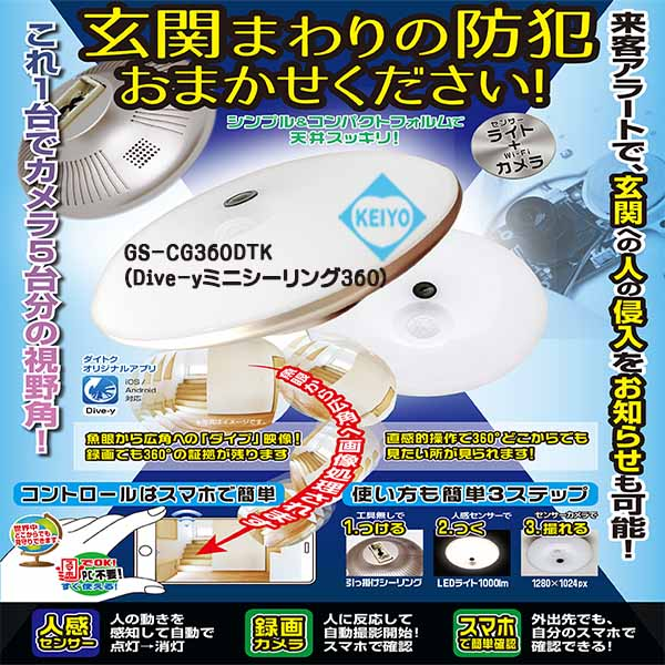 GS-CG360DTK(Dive-yミニシーリング360)【引っ掛けシーリング用360度撮影Wi-Fiネットワークカメラ】