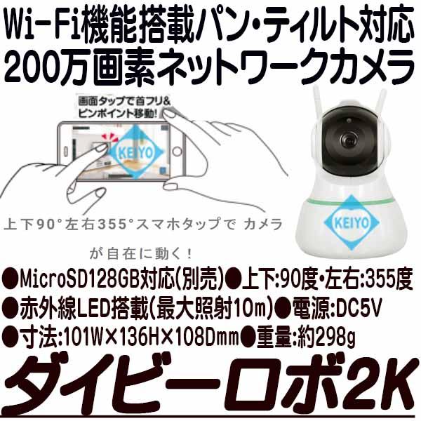 GS-DVY200DTK(ダイビーロボ2K)【パンティルト対応200万画素Wi-Fiネットワークカメラ】