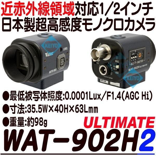 WAT-902H2ULTIMATE【近赤外線領域対応1/2インチ超高感度モノクロカメラ】