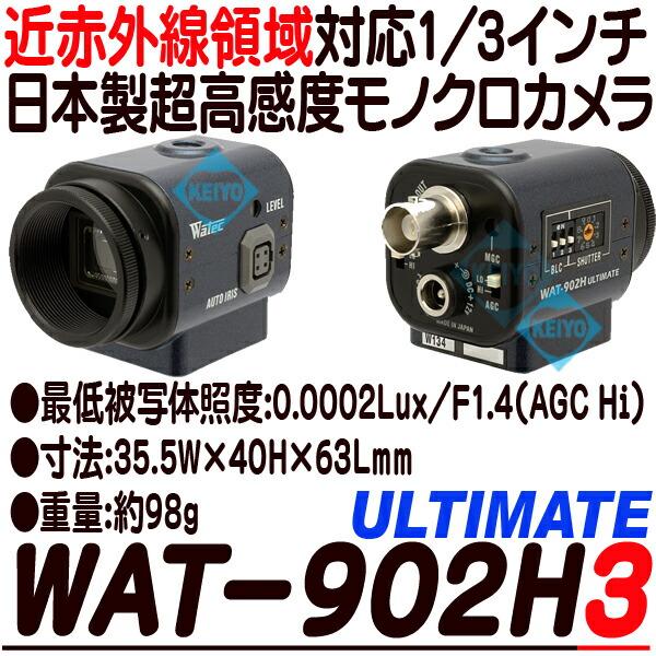 WAT-902H3ULTIMATE【近赤外線領域対応1/3インチ超高感度モノクロカメラ】
