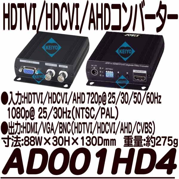 AD001HD4��HDTVI/HDCVI/AHD2.0-HDMI�����������