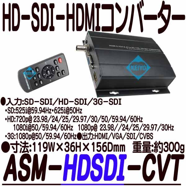 ASM-HDSDI-CVT【HDSDI-VGA/HDMIコンバーター】